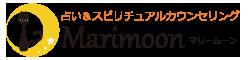 マリームーン☆占い&スピリチャル